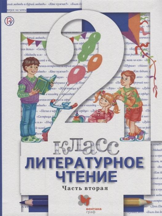 Виноградова Н., Хомякова И., Сафонова И. и др. Литературное чтение 2 класс Учебник в двух частях Часть 2 цена