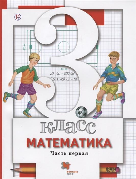Минаева С., Рослова Л., Рыдзе О. Математика 3 класс Учебник В 2 частях Часть 1