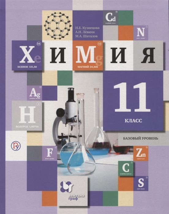 Кузнецова Н., Левкин А., Шаталов М. Химия 11 класс Базовый уровень Учебник недорого