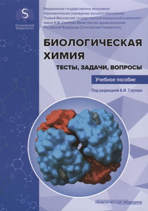 Глухов А. (ред.) Биологическая химия Тесты задачи вопросы Учебное пособие