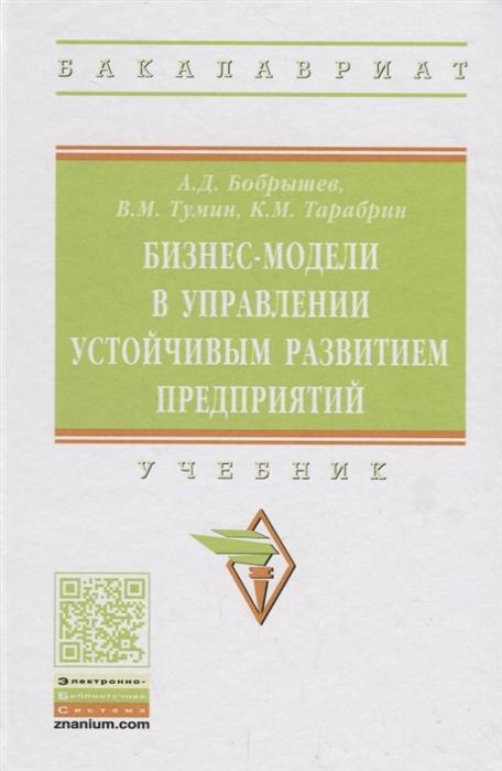 Бобрышев А., Тумин В., Тарабрин К. Бизнес-модели в управлении устойчивым развитием предприятий Учебник цена