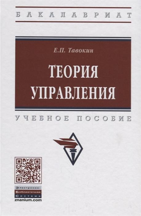 Тавокин Е. Теория управления Учебное пособие