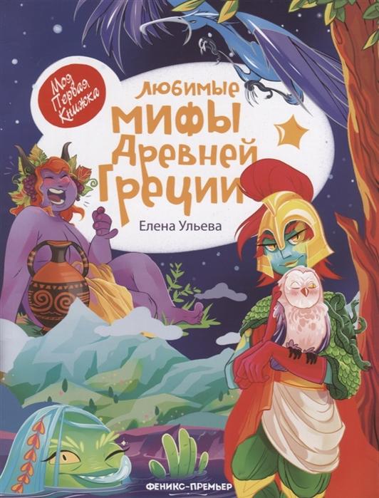 Купить Любимые мифы Древней Греции, Феникс-Премьер, Общественные науки