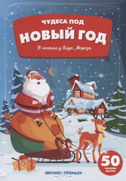 Гилева Т. В гостях у Деда Мороза Книжка с наклейками стихи деда мороза