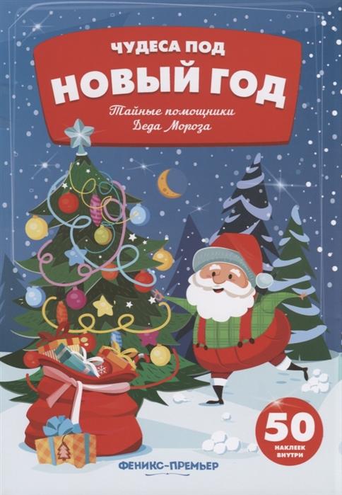 Купить Тайные помощники Деда Мороза Книжка с наклейками, Феникс-Премьер, Книги с наклейками