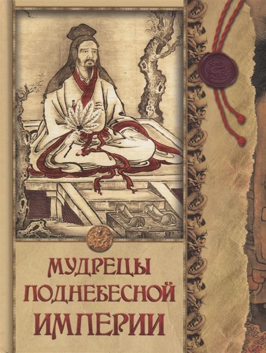 все цены на Кожевников А. (сост.) Мудрецы Поднебесной империи онлайн