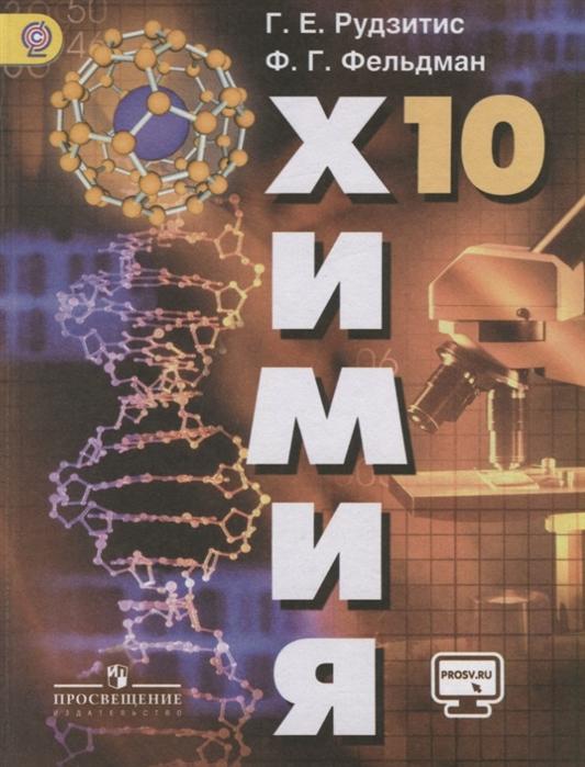 Химия 10 класс Базовый уровень Учебник