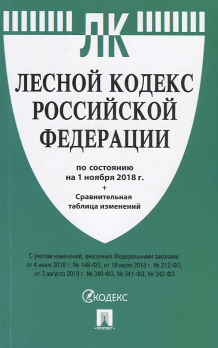 Лесной кодекс Российской Федерации по состоянию на 1 ноября 2018 г сравнительная таблица изменений