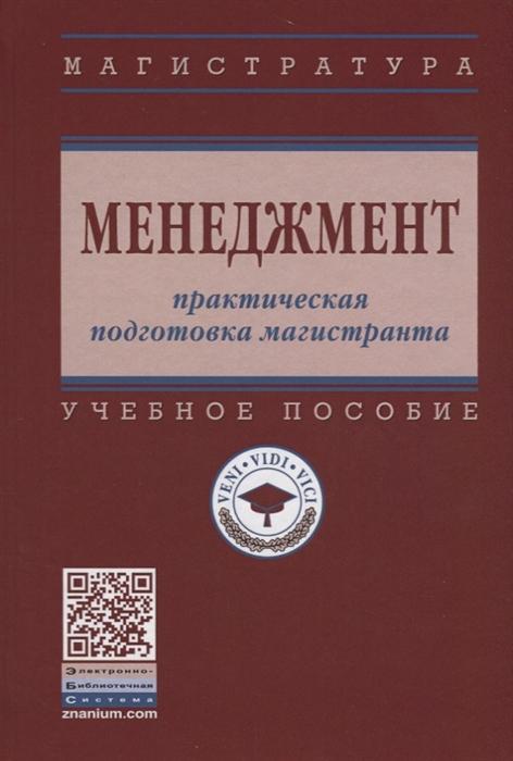 Резник С., Двоеглазов В. (ред.) Менеджмент практическая подготовка магистранта Учебное псособие