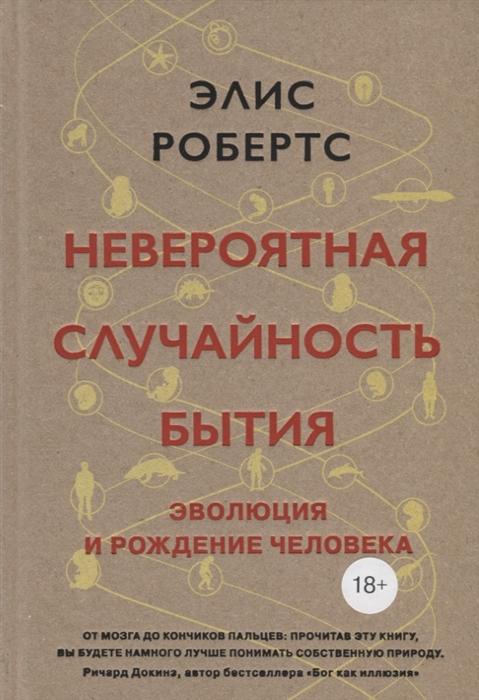 Робертс Э. Невероятная случайность бытия Эволюция и рождение человека цена в Москве и Питере