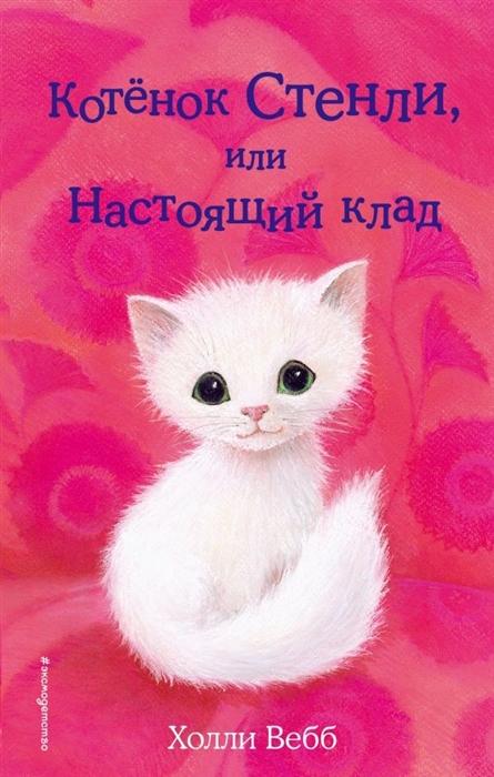Вебб Х. Котёнок Стенли или Настоящий клад холли вебб котёнок изтеплицы