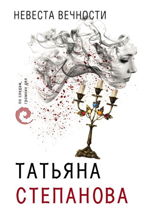 Степанова Т. Невеста вечности стоимость