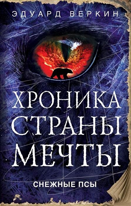 Веркин Э. Снежные псы цена в Москве и Питере