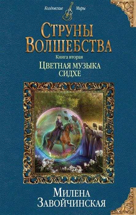 Завойчинская М. Струны волшебства Книга вторая Цветная музыка сидхе завойчинская м струны волшебства трилогия комплект из 3 х книг