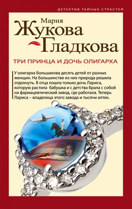 Жукова-Гладкова М. Три принца и дочь олигарха мария жукова гладкова ненависть начинается с любви