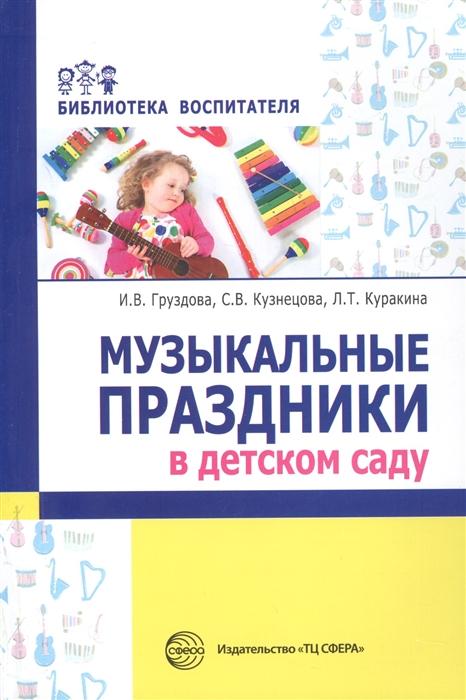 цены на Кузнецова С., Груздова И., Куракина Л. Музыкальные праздники в детском саду  в интернет-магазинах