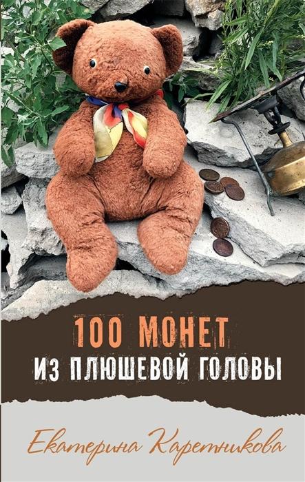 Купить 100 монет из плюшевой головы, Аквилегия-М, Детский детектив