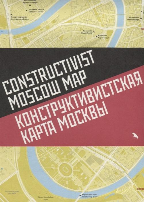 Меликов Н., Васильев Н. (ред.) Конструктивистская карта Москвы Constructivist Moscow map на русском и английском языке