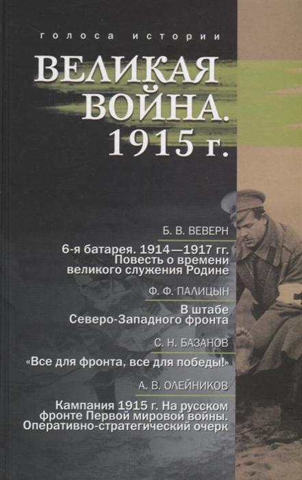 Великая война 1915 г Сборник историко-литературных произведений