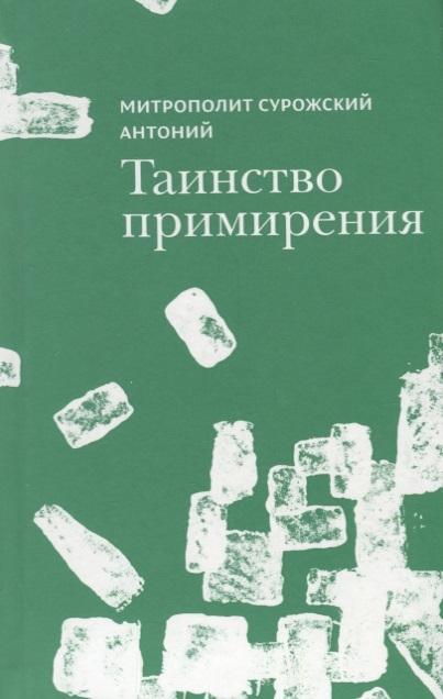 Митрополит Сурожский Антоний Таинство примирения