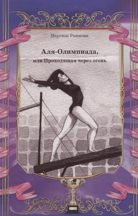Раимова Н. Аля - Олимпиада или Проходящая через огонь