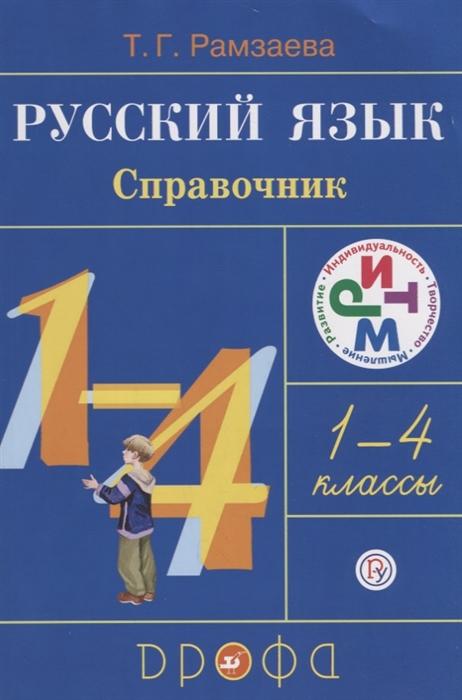 Рамзаева Т. Русский язык 1-4 классы Справочник