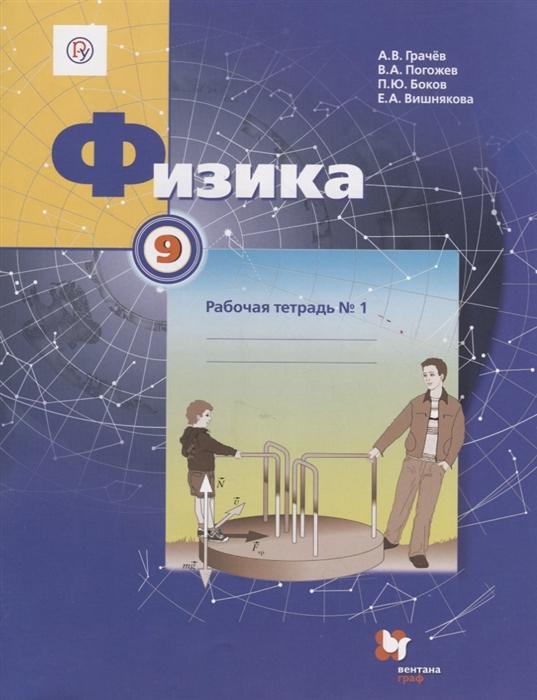 Грачев А., Погожев В., Боков П., Вишнякова Е. Физика 9 класс Рабочая тетрадь 1 цена