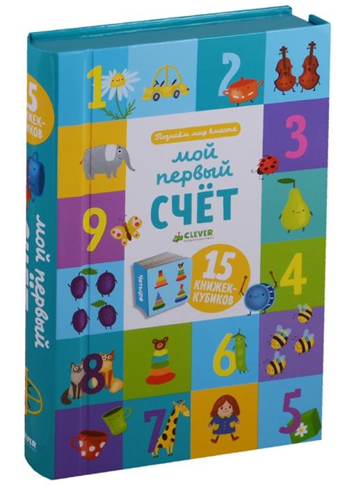 купить Уткина О. Мой первый счет 15 книжек-кубиков по цене 1102 рублей
