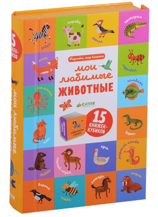 купить Уткина О. Мои любимые животные 15 книжек-кубиков по цене 1102 рублей