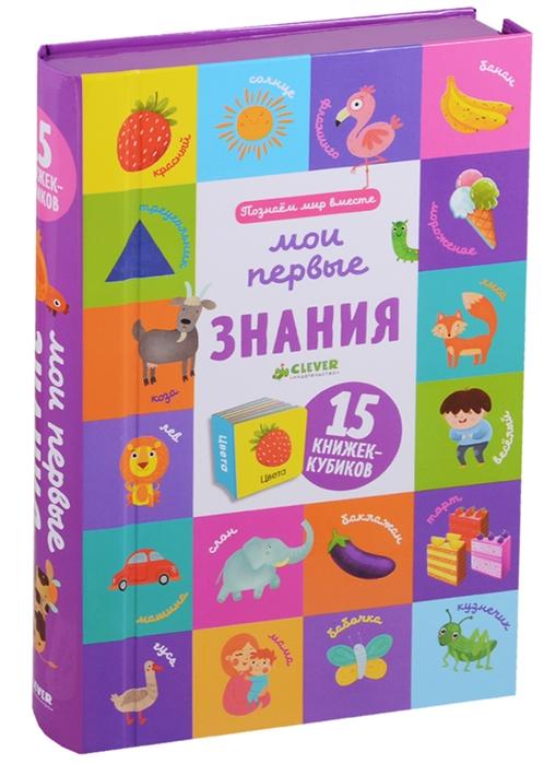 цена на Уткина О. Мои первые знания 15 книжек-кубиков