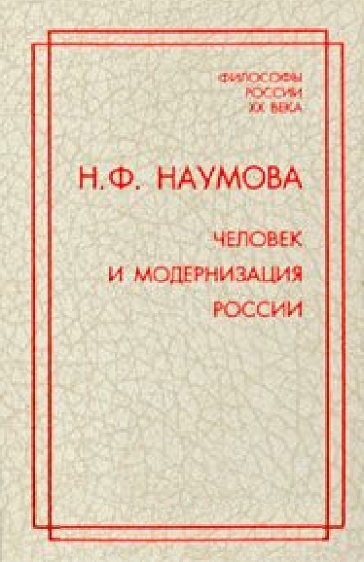 Наумова Н. Человек и модернизация России