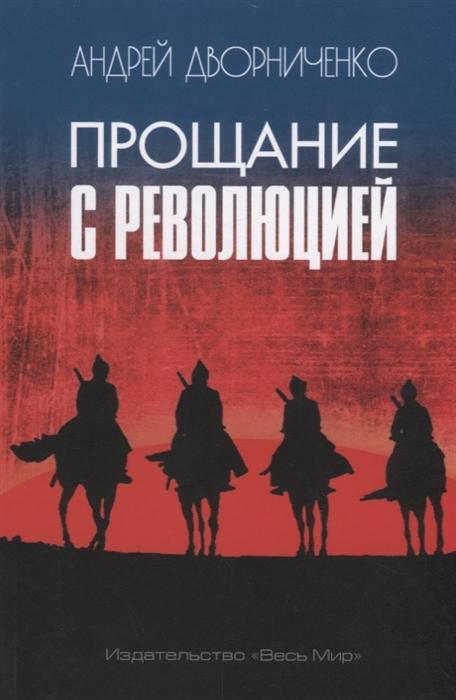Дворниченко А. Прощание с Революцией прощание с бумагой