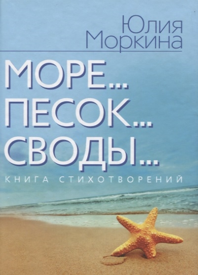 Море Песок Своды