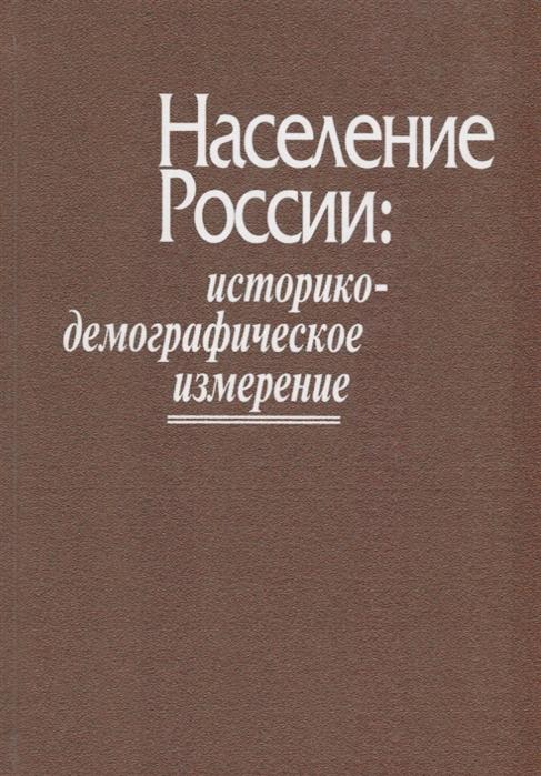 Население России историко-демографическое измерение