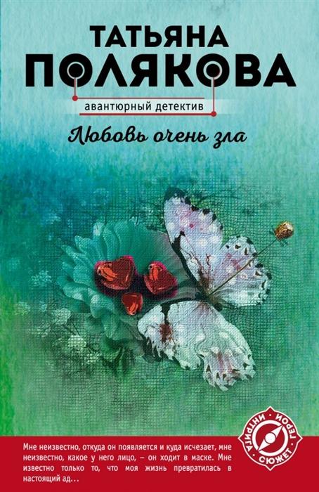 цены Полякова Т. Любовь очень зла