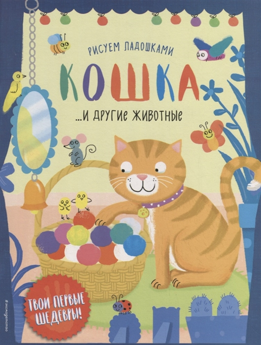 Позина И. (ред.) Кошка и другие животные позина и ред hot wheels на старт внимание марш 30 объемных наклеек постер