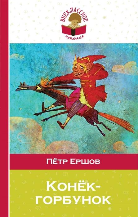 Ершов П. Конек-горбунок ершов п конек горбунок сказка в стихах