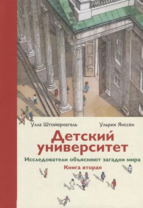Купить Детский университет Исследователи объясняют загадки мира Книга вторая, Самокат, Универсальные детские энциклопедии и справочники