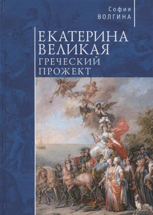 Екатерина Великая Греческий прожект