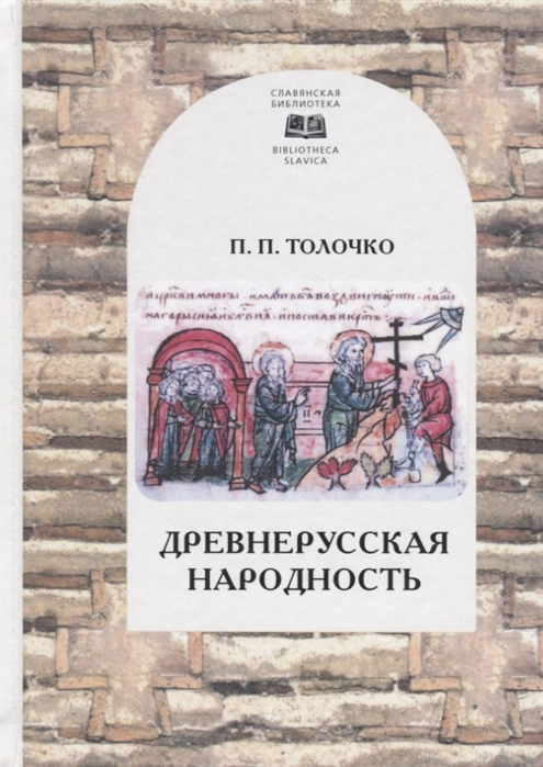 Толочко П. Древнерусская народность Воображаемая или реальная