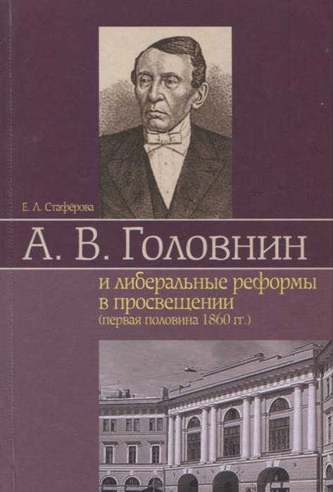 А В Головнин и либеральные реформы в просвещении первая половина 1860 гг