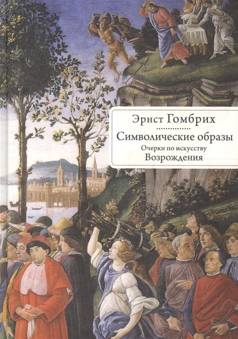 Символические образы Очерки по искусству Возрождения