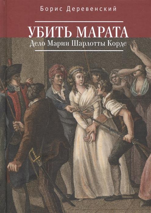 Убить Марата Дело Марии Шарлотты Корде