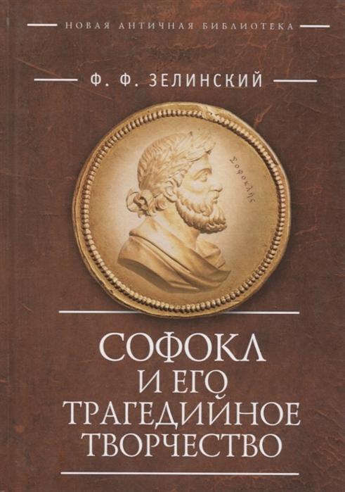 Зелинский Ф. Софокл и его трагедийное творчество