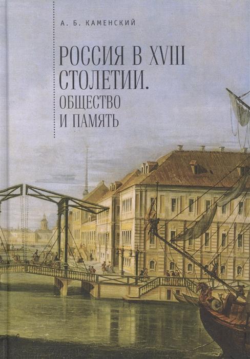 Россия в XVIII столетии Общество и память Исследования по социальной истории и исторической памяти
