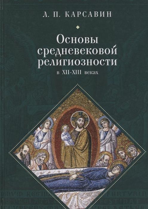 Карсавин Л. Основы средневековой религиозности в XII-XIII веках карсавин л философия истории