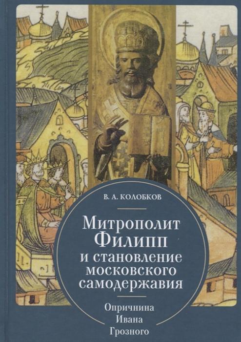 Митрополит Филипп и становление московского самодержавия Опричнина Ивана Грозного