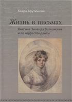 Жизнь в письмах. Княгиня Зинаида Волконская и ее корреспонденты