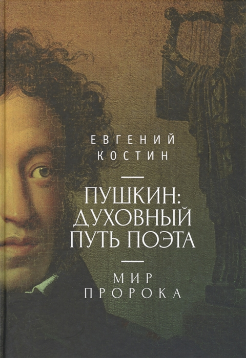 Костин Е. Пушкин духовный путь поэта Мир пророка александр пушкин духовный труженик