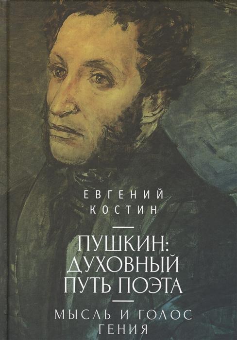 Костин Е. Пушкин духовный путь поэта Мысль и голос гения